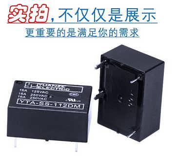 东莞T76继电器12v,厂家直销-元则电器