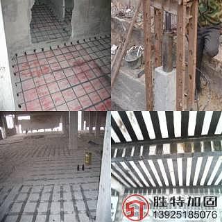 广州房屋加固-楼房加固方案-广州市胜特建筑科技开发有限公司
