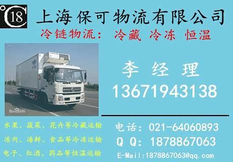 广东茂名到四平保鲜冷藏物流-上海保可物流有限公司.