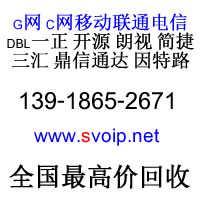 求购三汇SMG3016回收SMG3063中继网关