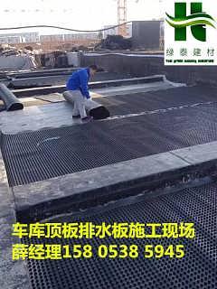 黄冈1.2公分丨20高地下室底板排水板-泰安市绿泰建材有限公司.