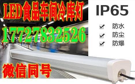 四川led冷库灯-深圳市美创芯照明有限公司