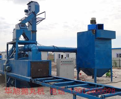 贵州遵义市角钢抛砂清理机 专业生产厂家-青岛华旭环保科技有限公司