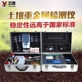 土壤重金属检测仪-土壤重金属检测仪价格