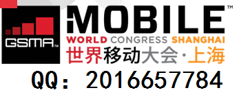 2020年世界移动大会(上海)