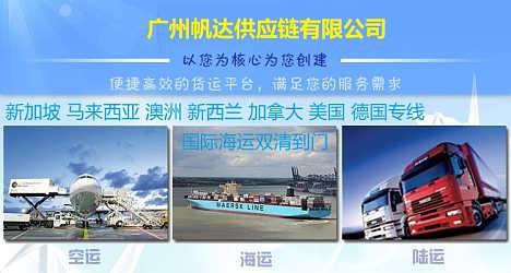 广州到澳大利亚海运专线澳大利亚海运专线行业领先-广州帆达供应链有限公司-国际海运