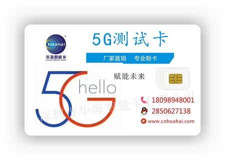 移动5G手机测试卡、2515-2675MHz 4800-4900频段5G测试-深圳市华海智能卡有限公司销售部