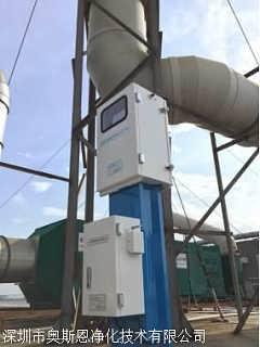 深圳奥斯恩新品电子鼻恶臭在线监测系统-深圳市奥斯恩净化技术有限公司