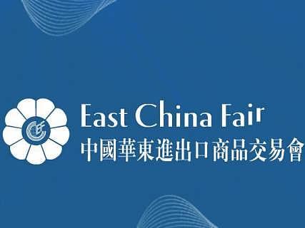 2020年上海国际华交会报名时间