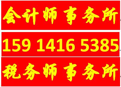 深圳南山高新园会计师事务所科创委名单内事务所 科技园高新审计