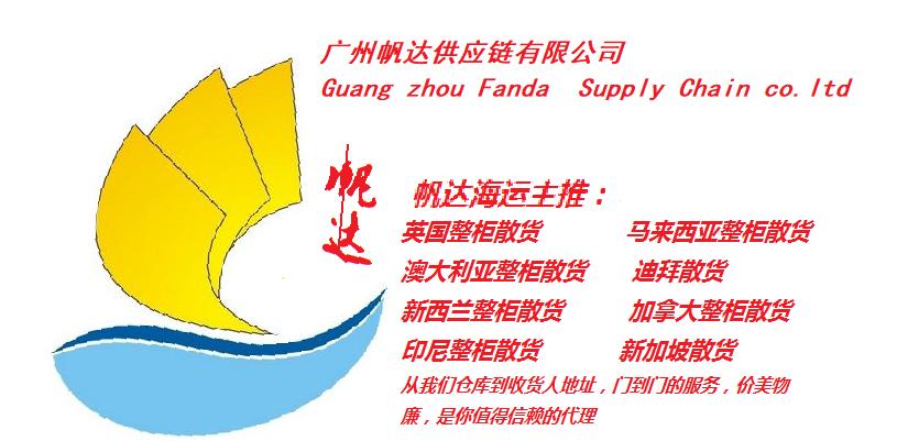 广州到澳大利亚海运专线双清门到门专线性价比最高-广州帆达供应链有限公司-国际海运