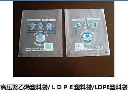 高压聚乙烯塑料袋生产厂家 LDPE低密度包装袋供应商上海雄英