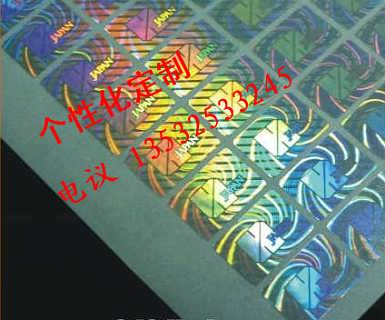 全息烫印标 镭射激光标签 透明不干胶