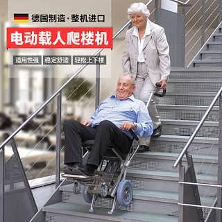 德国AAT轻巧灵便的C-max座椅型爬楼机 爬楼轮椅