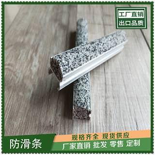 宁波侵入式坡道金刚砂防滑条凹槽做法