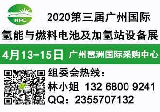 2020广州氢能展-广州琶洲4月HFC好消息