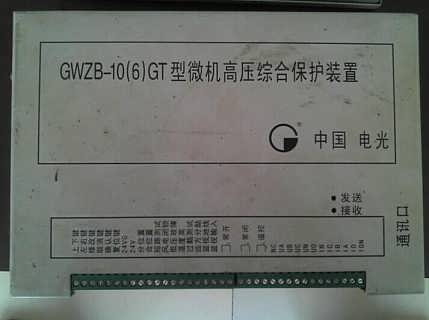 GWZB-10(6)GT微机高压综合保护装置