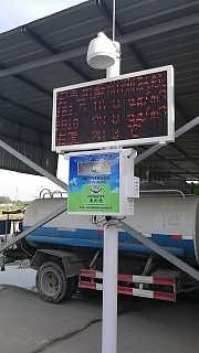 新型工业环境空气微型监测站