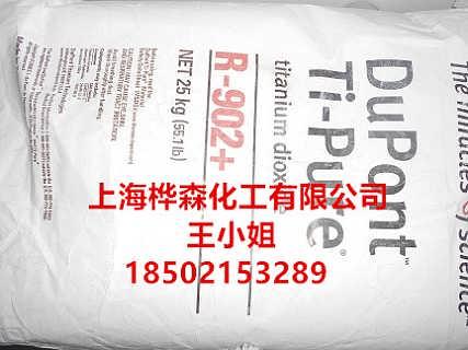 R-902+ 杜邦钛白粉是多用途型颜料
