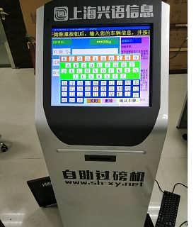 SCS-120吨能连接汽车衡过磅扫码付款机,对外过磅收费自助机-上海保衡电子科技有限公司技术部
