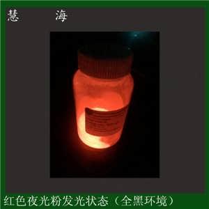 装饰喷涂橙红色荧光颜料 红色发光粉-杭州慧海化工有限公司(夜光标识)