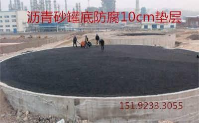 湖北荆门沥青砂厂家罐底防腐专业配比施工技术