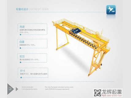 山东欧标门式起重机出售厂家-山东龙辉起重机械有限公司-