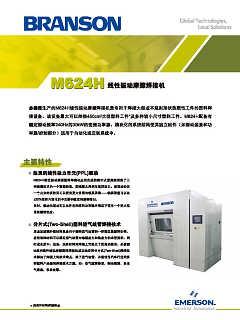 求购必能信Branson M624H振动摩擦焊接机