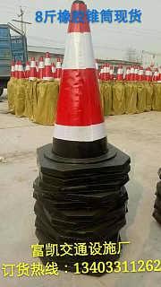 石家庄路锥/弹力柱/防撞桶/隔离墩13403311262/交通标志牌交通护栏