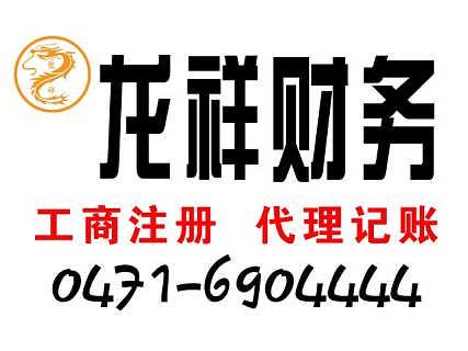 内蒙古工商代办,内蒙古工商代办公司-内蒙古龙祥企业管理咨询有限公司