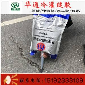 安徽合肥冷补灌缝胶施工不繁琐减少施工时长