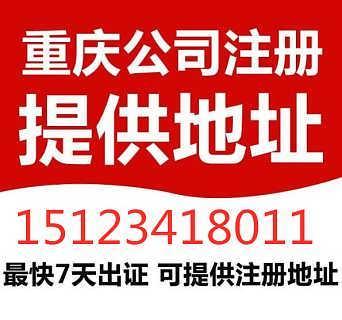 重庆九龙坡区杨家坪代办个体户营业执照 办理许可证