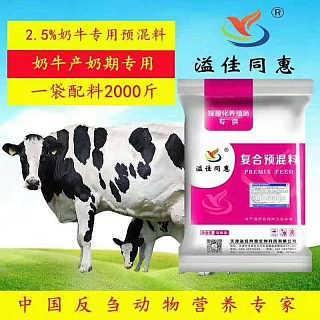 奶牛专用预混料