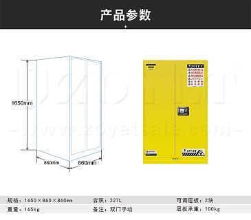 工业安全存储柜黄柜ZYC0060-上海众御实业有限公司