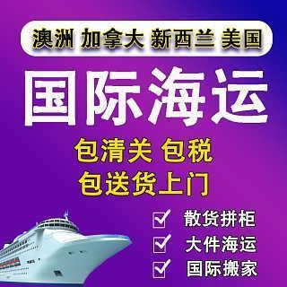 按摩椅床柜海运新西兰怎样可以免税运输 需要怎么做