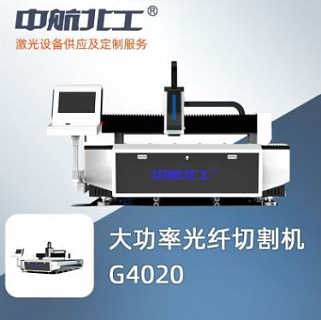 中航北工光�w激光切割�CG4020