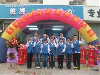 河北省邯郸市美涤干洗店加盟-你想赚钱吗让梦想成为现实