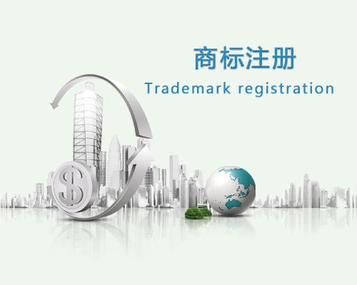 首推吴江商标注册申请需要什么材料 吴江商标事务所