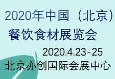 2020北京餐饮食材展会