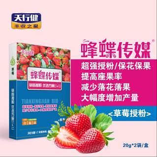 蜂蝶传媒草莓专用授粉精座果药蜂蝶传媒草莓专用座果灵的使用方法