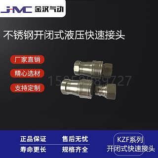 304不锈钢气动快接KZF液压自闭双向自封高压气管液体转换快速接头