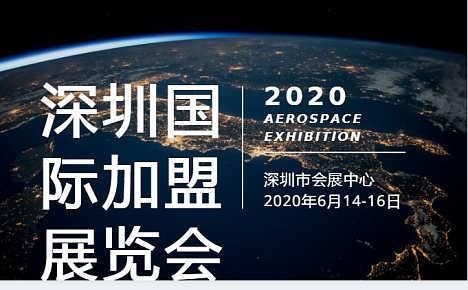 2020第12�蒙钲���H�B�i加盟展6月