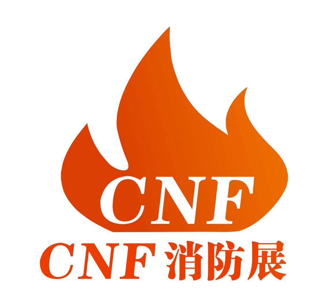 中国消防展|2020中国消防展会|中国国际消防展-河南信创展览服务有限公司