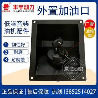 柴油发电机组低噪音/静音外置加油口  低噪音/静音外装加油口 加油盖