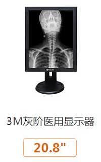 安立信20.8寸3M灰阶医用显示器 医疗显示器 高清显示器-深圳市安立信电子有限公司-业务部