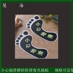 小心台阶小心地滑pvc脚印图案防水耐磨地贴膜 自发光夜光-杭州慧海化工有限公司(夜光标识)