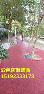 甘肃金昌彩色防滑路面强调具体施工方法