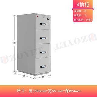 上海众御防火防磁柜ZYL0240-上海众御实业有限公司