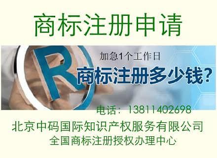 江苏省苏州市商标注册需要满足条件,中码国际商标注册流程费用-北京中码国际知识产权服务有限公司