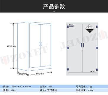 上海众御酸碱存储柜ZYP0060-上海众御实业有限公司